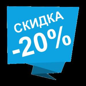 Скидка 20 %